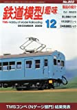鉄道模型趣味 2009年 12月号 [雑誌]