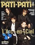 PATi・PATi (パチ パチ) 2012年 02月号 [雑誌]