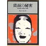 能面の秘密 (角川文庫 緑 100-15)