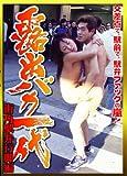 露出バカ一代 街角駅弁行脚編  BKYD-042 [DVD]