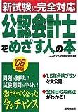 公認会計士をめざす人の本 '08年版 (2008)