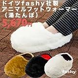 ドイツ fashy(ファシー)社製 アニマルフットウォーマー(湯たんぽ)【受注発注】* (アルパカ)