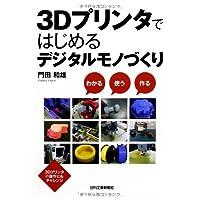 3Dプリンタではじめるデジタルモノづくり