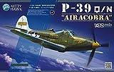 KTH32013 1:32 Kitty Hawk P-39Q P-39N Airacobra [MODEL BUILDING KIT] by Kitty Hawk