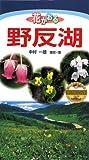 花かおる野反湖 (ビジター・ガイドブック)