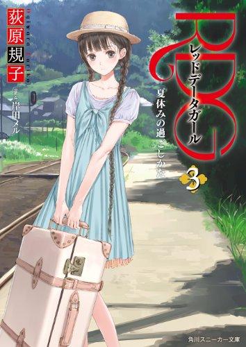 RDG3 レッドデータガール  夏休みの過ごしかた (角川スニーカー文庫)