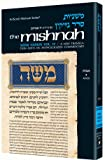 img - for Seder Nezikin: Tractate Avos (Artscroll Mishnah) book / textbook / text book
