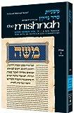 img - for Seder Nezikin: Tractate Avos (Artscroll Mishnah) book / textbook / text book