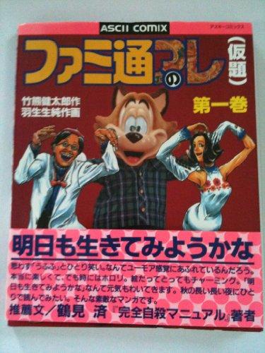 ファミ通のアレ(仮題) 1 (アスキーコミックス)