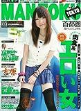 MAN・ZOKU (マンゾク) 2010年 07月号 [雑誌]