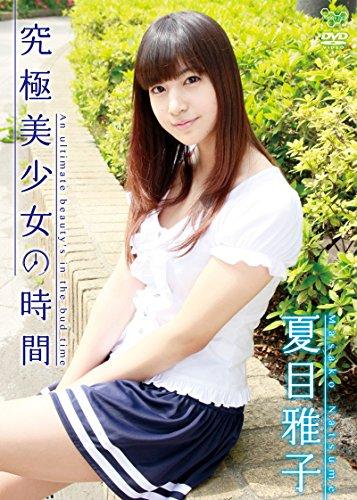 夏目雅子 究極美少女の時間 [DVD]