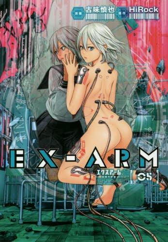 EX-ARM エクスアーム 5 (ヤングジャンプコミックス)