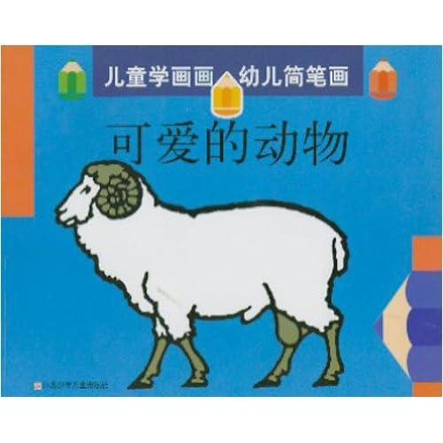 幼儿简笔画:可爱的动物(儿童学画画)