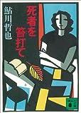 死者を笞打て / 鮎川 哲也 のシリーズ情報を見る