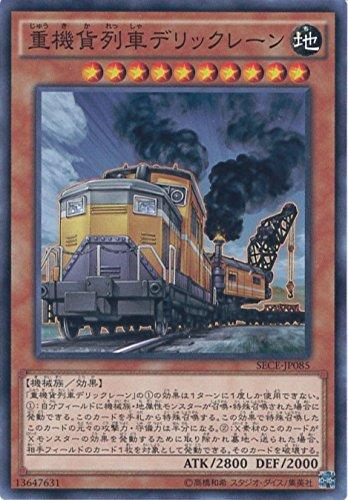 《重機貨列車デリックレーン》
