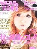 ViVi (ヴィヴィ) 2010年 11月号 [雑誌]