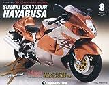 スズキ HAYABUSA GSX1300R 2013年 8/27号 [分冊百科]