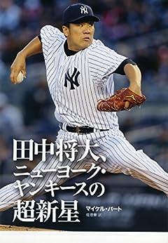 ヤンキース田中将大「メジャー2年目新魔球」の正体