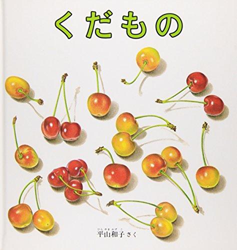 くだもの (福音館の幼児絵本)