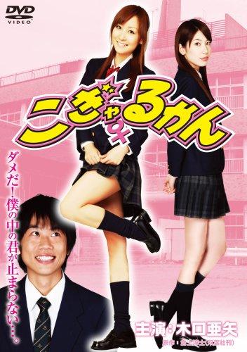 こぎゃるかん [DVD]