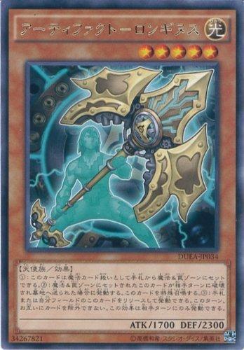 遊戯王 DUEA-JP034-R 《アーティファクト-ロンギヌス》 Rare