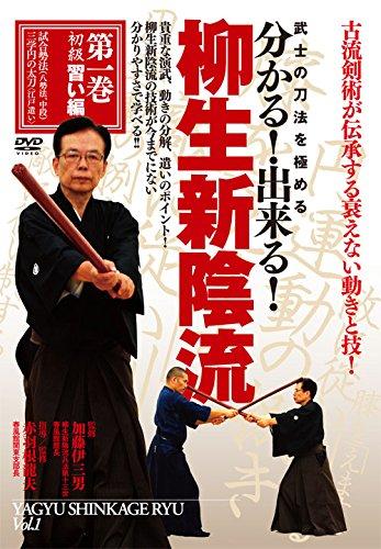 武士の刀法を極める 分かる! 出来る!  柳生新陰流 第1巻 初級習い編 [DVD]