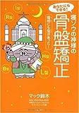 あなたにもできる!寝ゾウの神様の骨盤矯正 (mag2libro)