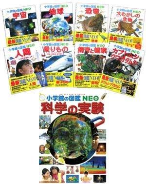 小学館の図鑑NEO(全9巻) 9~17