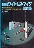 図解ワイヤレス・マイク製作集 (1972年)