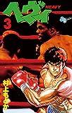 ヘヴィ(3) (少年サンデーコミックス)