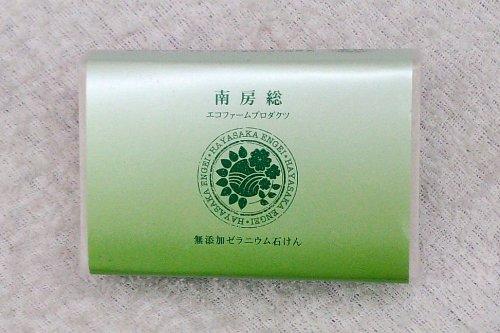 無添加ゼラニウム石鹸 90g
