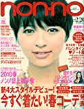non-no ( ノンノ ) 2010年 2/20号 [雑誌]