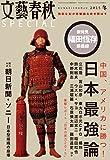 文藝春秋SPECIAL 2015年冬号[Kindle版]