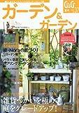 ガーデン & ガーデン 2011年 06月号 [雑誌]