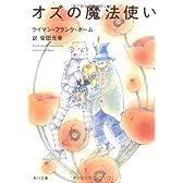 オズの魔法使い (角川文庫)
