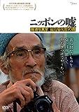 ニッポンの嘘 報道写真家 福島菊次郎90歳 [DVD]