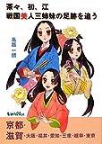 茶々、初、江 戦国美人三姉妹の足跡を追う