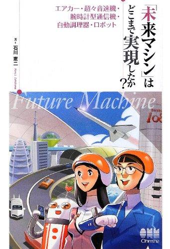 「未来マシン」はどこまで実現したか?−エアカー・超々音速機・腕時計型通信機・自動調理器・ロボット−