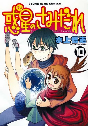 惑星のさみだれ 10 (ヤングキングコミックス)