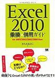 Excel 2010 乗換&併用ガイド [単行本(ソフトカバー)] / きたみ あきこ (著); 翔泳社 (刊)