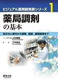 薬局調剤の基本—処方せん受付から調剤,鑑査,服薬指導まで (ビジュアル薬剤師実務シリーズ 1)