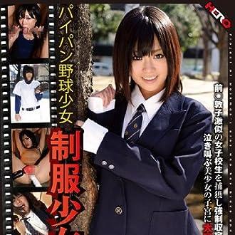 パイパン野球少女制服少女狩り File.3女子校生うた HERO [DVD]