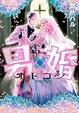男×婚 オトコン (uvuコミックス) (マッグガーデンコミックス uvuコミックス)