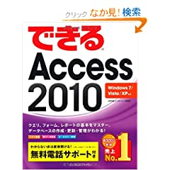 �ł���Access 2010 Windows 7/Vista/XP�Ή�