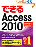 Access 2010 Windows 7/Vista/XP