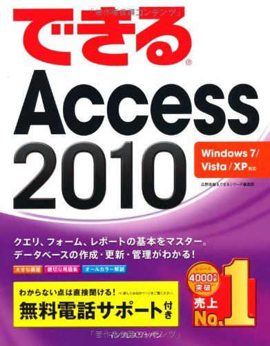 �Ǥ���Access 2010 Windows 7/Vista/XP�б�