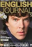 綴込冊子・CD・DL付 ENGLISH JOURNAL (イングリッシュジャーナル) 2014年 05月号