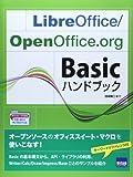 LibreOffice/OpenOffice.org Basicハンドブック