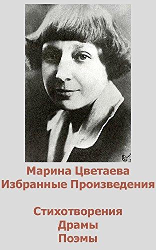 Marina Tsvetaeva - Marina Tsvetaeva: Selected Poems, Dramatic Works (Russian Edition) (Marina Tsvetaeva (1892-1941)) (Romansh Edition)