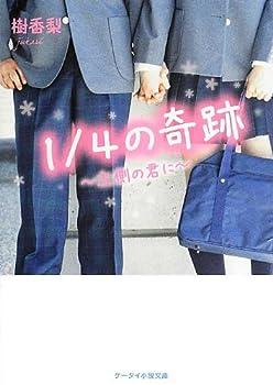 1/4の奇跡―左側の君に (ケータイ小説文庫―野いちご)